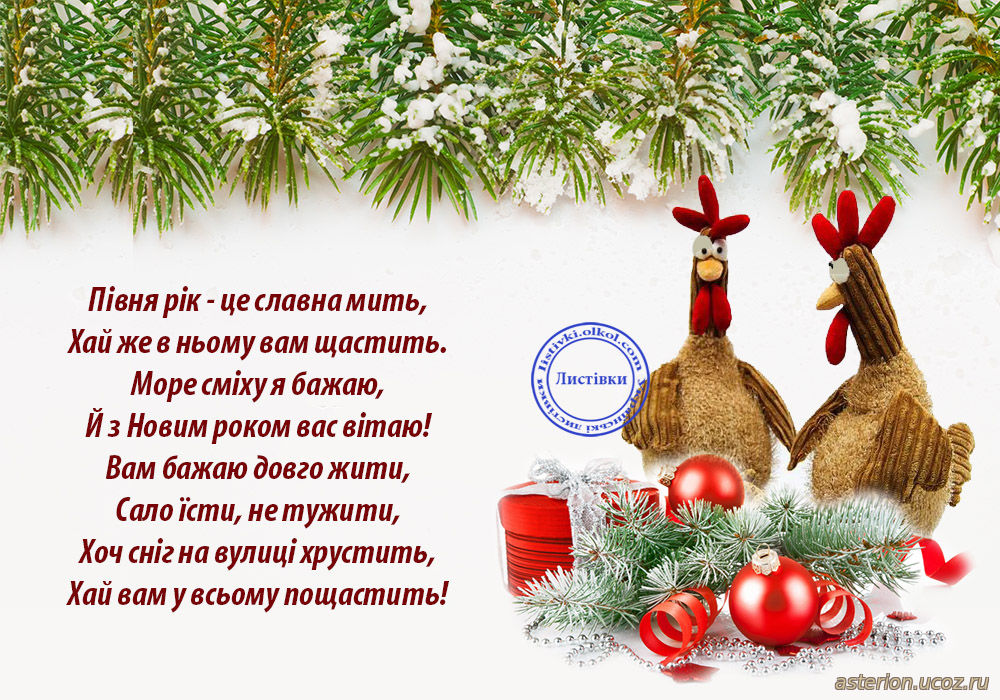 Поздравление с новым годом веселые с 2017 года
